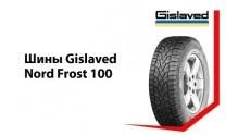 Особенности Гиславед Норд Фрост 100, отзывы владельцев зимних шин