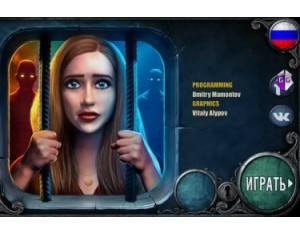 Как пройти игру «Дом страха». Фото и видео подсказки