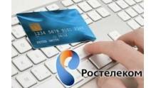 Варианты оплаты интернет услуг Ростелеком банковской картой