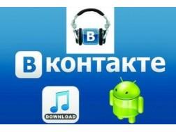 Программы позволяющие скачать музыку из социальной сети Вконтакте