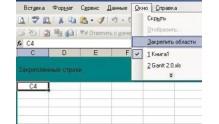 Закрепление и блокировка строк, столбцов и областей в Excel