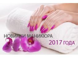 Новинки маникюра 2017 года, фото стилей и цветовой гаммы