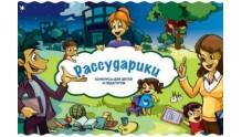 Всероссийский творческий конкурс Рассударики
