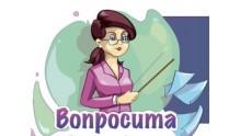 Дистанционные конкурсы Вопросита педагогам и детям