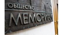 Сайт Мемориал опубликовал базу сотрудников НКВД