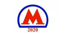 Каким будет Московское метро к 2020 году