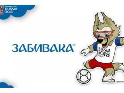 Волк Забивака - талисман ЧМ-2018 по футболу в России