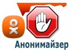 Виды и устройство анонимайзеров для входа в Одноклассники