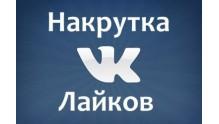 Как бесплатно накрутить себе много лайков Vkontakte