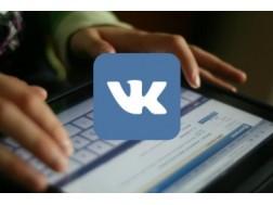 Способы при помощи которых можно перейти на старую версию ВКонтакте