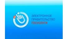 Регистрация в личном кабинете портала государственных услуг