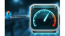 Как узнать, какая скорость интернета Ростелеком на домашнем компьютере?