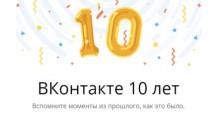 Приложение «Воспоминания» ВК на 10 лет