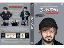 Сериал  Бородач: «Понять и простить…». Все серии онлайн