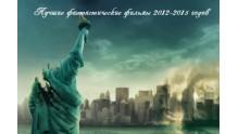 Лучшие фантастические фильмы с 2012 по 2015 год