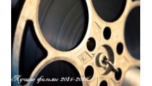 Лучшие отечественные и зарубежные кинофильмы, вышедшие в 2015-2016