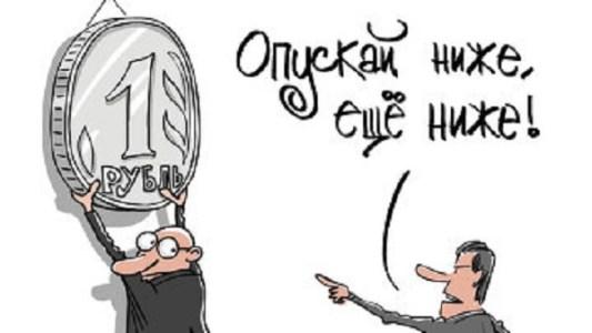 рубль ниже и ниже