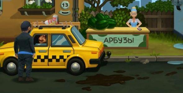 с таксистом