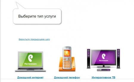 выбрать тип услуги