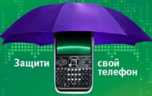 защити телефон