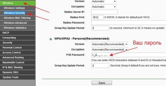 где пароль