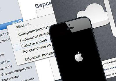 яблочный телефон