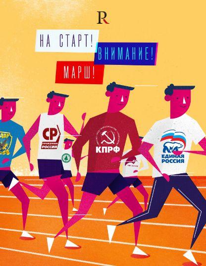 предвыборный марафон
