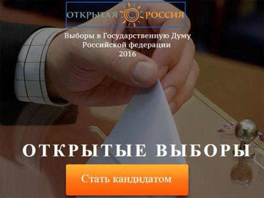 открытые выборы