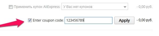 ввести код