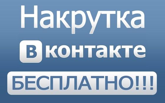 накрутка вконтакте бесплатно