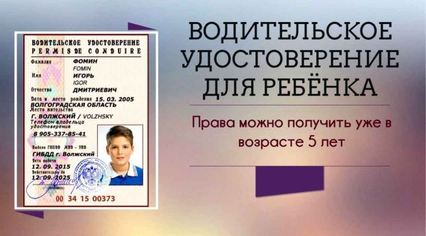водительское удостоверения для ребенка