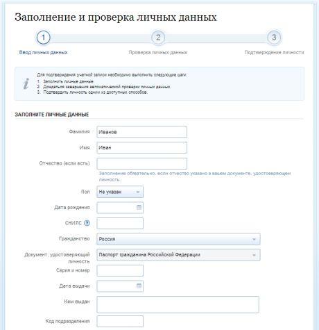 заполнение и проверка личных данных