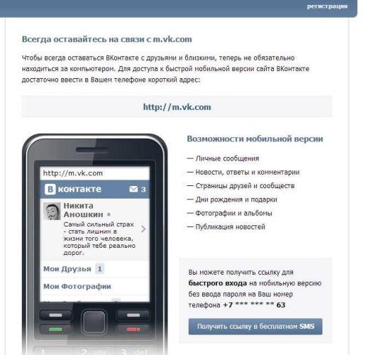 мобильная версия сатйа