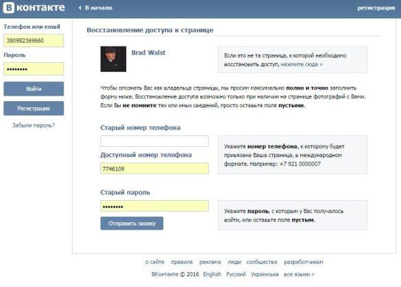 аккаунт в контакте с паролем