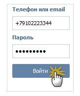 ввести телефон и пароль