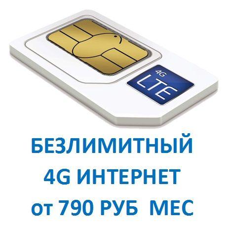 симка с интернетом за 790 рублей