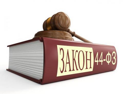 книга закон 44 фз