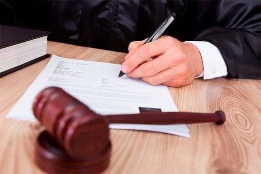 судебное производство